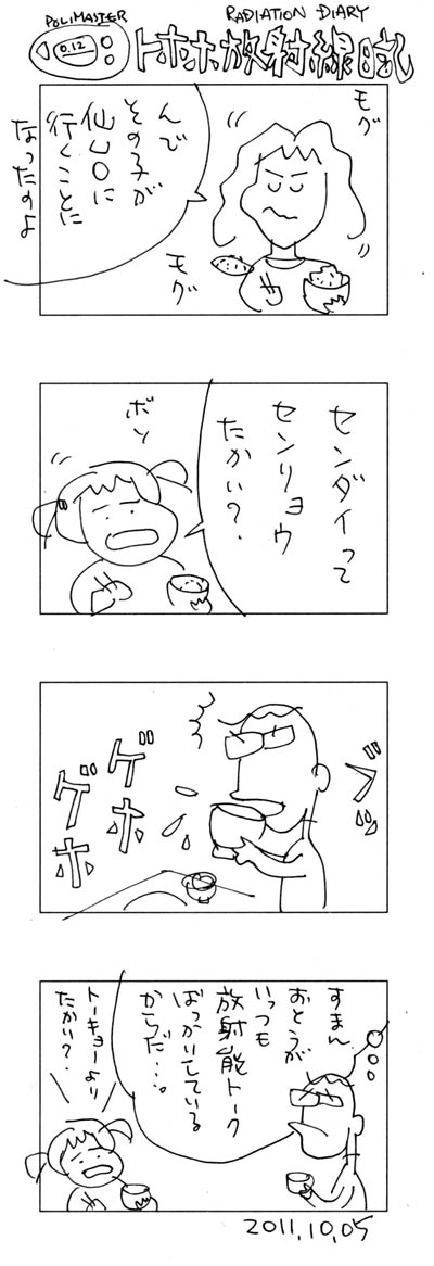 20111005-2s.jpg