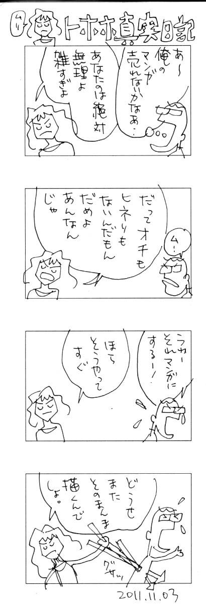 20111103-2.jpg