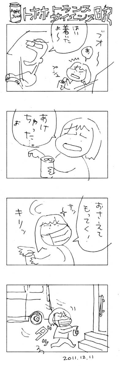 20111211-1.jpg