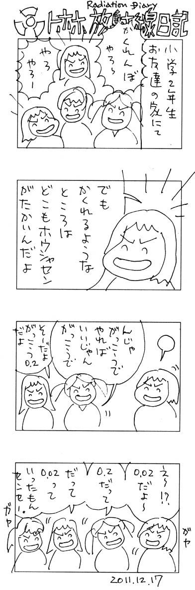 20111217.jpg