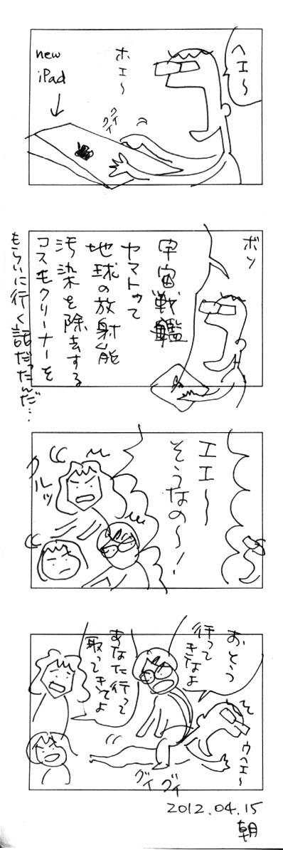20120415.jpg