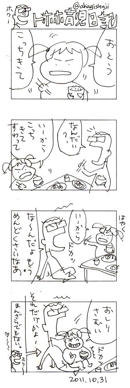 20111031s.jpg