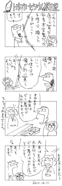 20111211-3.jpg